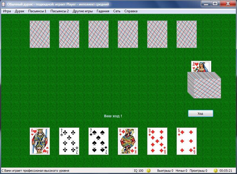 Игра в карты дурака с компьютером бесплатно скачать