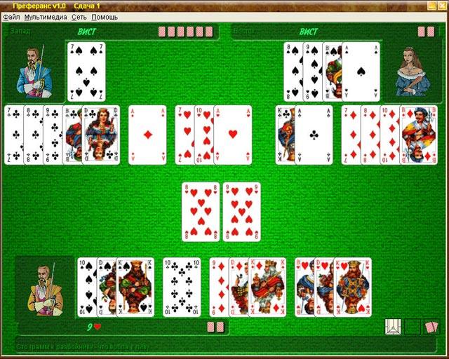 скачать игру бесплатно преферанс на компьютер - фото 9