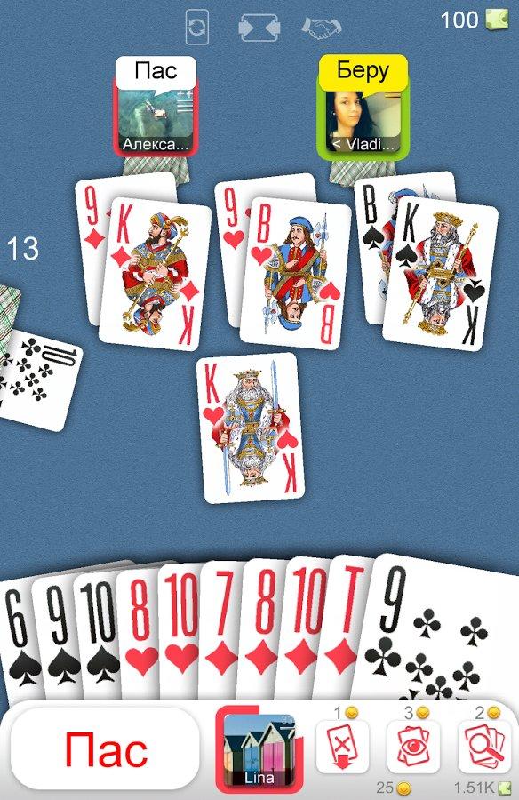 Играть в карты дурак онлайн бесплатно с реальными людьми без регистрации играть в казино байкал