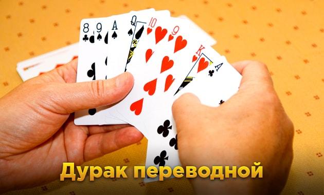 Играть в карты в дурака с реальными людьми в переводного online casino no deposit sign